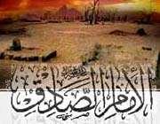 الإمام الصادق ( عليه السلام