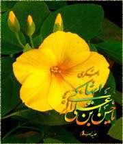 imam al-hassan al-'askari