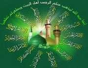 Ахль аль-Бейт (ДБМ)