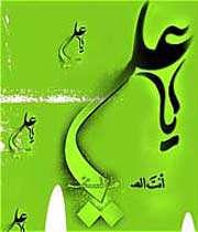 imam ali  ali-ibn-abitaleb amir-ul-mu