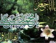 (الإمام محمد الباقر ( عليه السلام