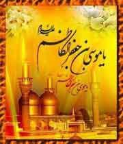 imam al- moussa al-kadim