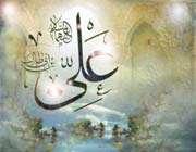 علت شهادت حضرت علی(سلام الله علیه)