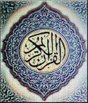 قرآن كریم
