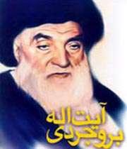 آیت اللہ العظمی بروجردی چودھویں صدی ہجری کے بزرگ علماء میں شمار ہوتے ہیں