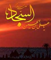 در سوگ زین العابدین