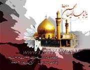 عاشورا و امام حسین علیه السلام در آئینه احادیث