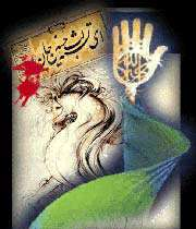Aşura Günü İmam Hüseyin'in (a.s.) İrticalen Okuduğu Şiir