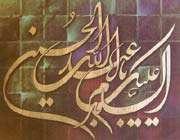 as-salamo alayk ya imam al- hussayn