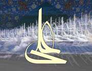 شیوههای جذب دشمن در حکومت حضرت علی علیه السلام