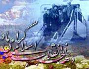 исламская республика Ирана