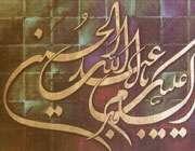 سر خیل مخموران حسین <sup>علیه السلام</sup>
