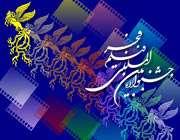 جشنواره فیلم فجر 26