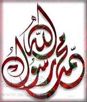 пророк ислама (дбар)