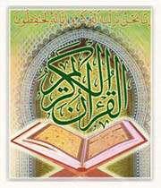 Свящённый Коран
