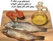 فواید اُمگا-3 در غذاهای دريايي