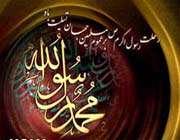 посланник аллаха (дбар)