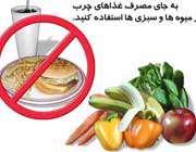 تعطیلات عید و رژیم غذایی
