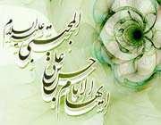 صبر در سیره امام حسن مجتبی (علیهالسلام)