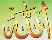 всевышный аллах