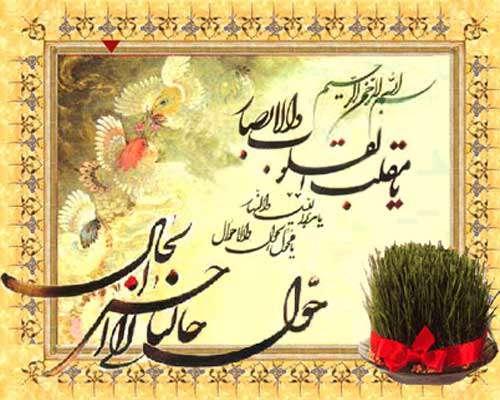 سال دولت و ملت، هم دلی و هم زبانی، مبارک باد