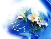 پیامک های تبریک ولادت امام عسکری علیه السلام
