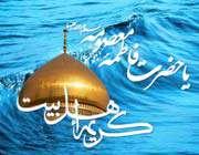مقام طهارت حضرت معصومه علیهاالسلام