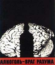Влияние алкоголя на способность мышления
