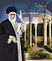 سفر رهبر به شیراز