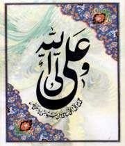 ali-yan wali-yol-lah