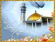 imam hasan askeri (a.s)