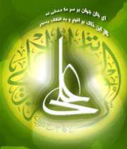 али ибн аби талиб (мир ему!)