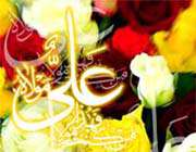 имам али бин аби талиб (мир ему!)