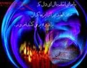 شیعیان کا چاروین امام