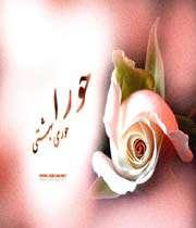 فاطمة الزهراء (ع)