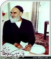 الإمام الخمینی