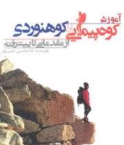 کوهنوردی ورزشی با نشاط