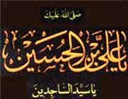 علی بن الحسین