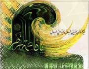 حضرت زهرا علیهاالسلام