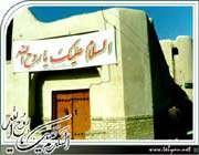 بیت الإ مام الخمینی(قده)
