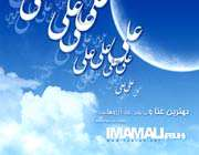 پوشش ساده حضرت علي عليه السلام