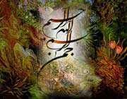 во имя аллаха милостивого милосердного