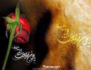 وعده امام به یک اصفهانی