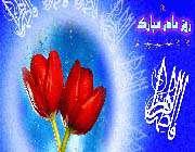 حضرت زهرا سلام الله علیها