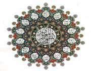 nehcul belağa'da imam ali  ve ehlibeyt (a.s)