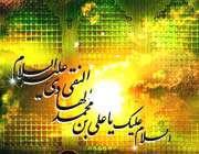 الإمام الهادي ( عليه السلام )