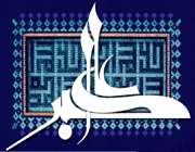 علی اکبر علیهالسلام الگوی جوانان