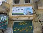 مدیر عامل تبیان در مرکز آموزش قرآنی خاتم الانبیاء مشهد