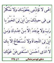 دعاي ابو حمزه ثمالي