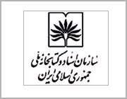 سازمان اسناد و كتابخانه ملي ايران